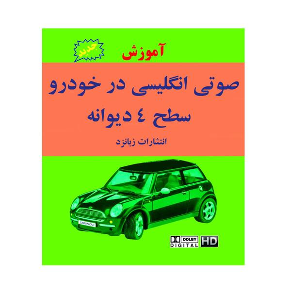 آموزش صوتی انگلیسی در خودرو سطح 4 دیوانه انتشارات زبانزد