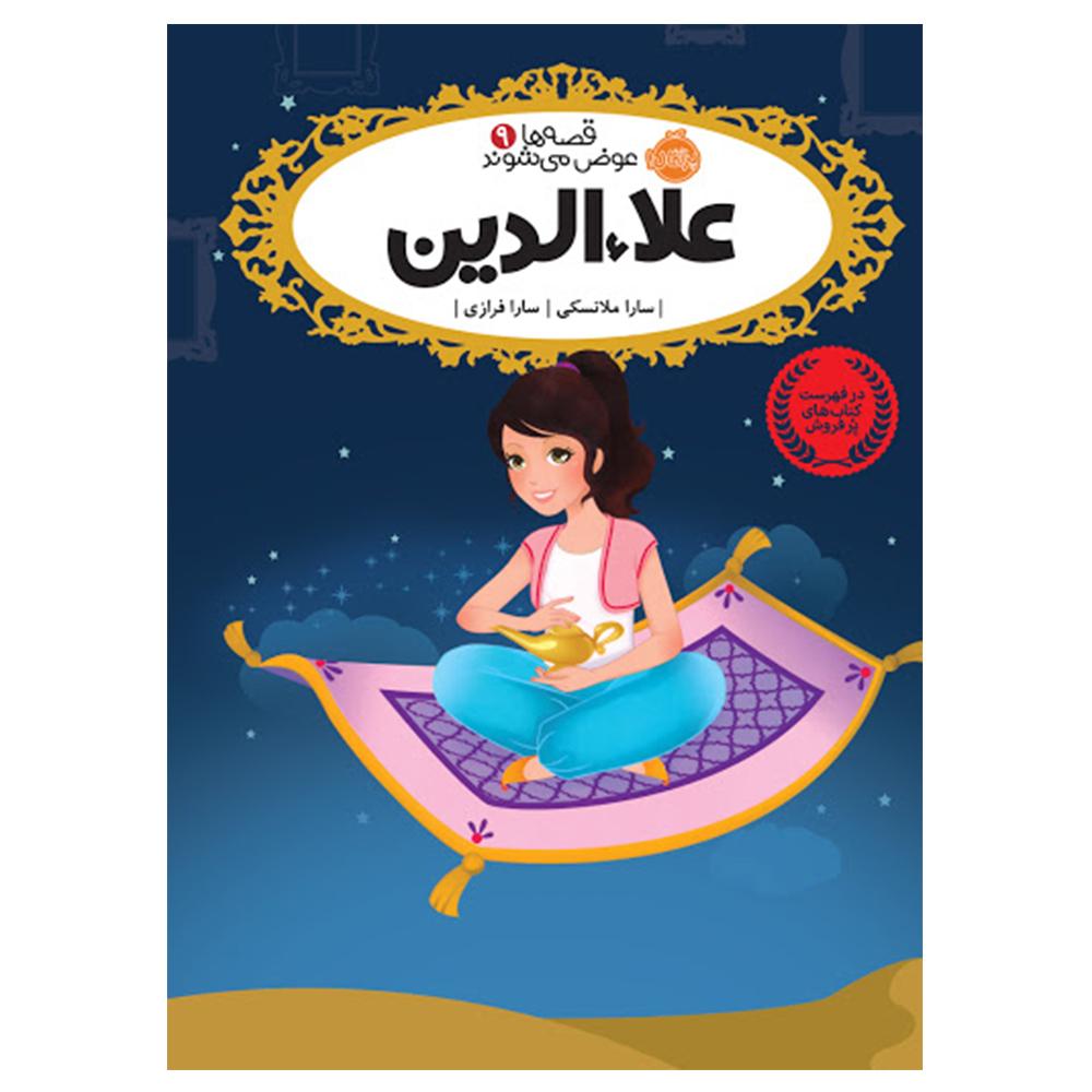 کتاب قصه ها عوض میشوند 9 علاء الدین اثر سارا ملانسکی انتشارات پرتقال