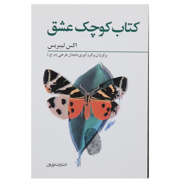 کتاب کوچک عشق اثر اکس لیبریس