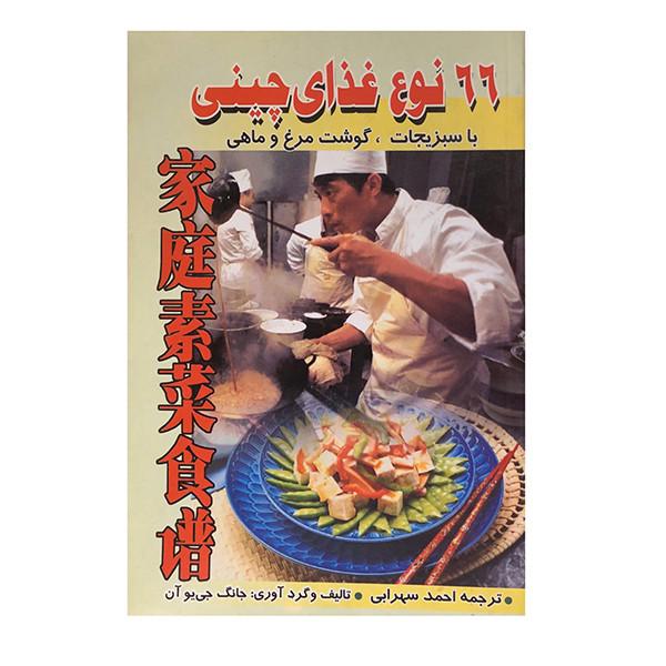 کتاب 66 نوع غذای چینی اثر جانگ جی یو آن انتشارات جاجرمی
