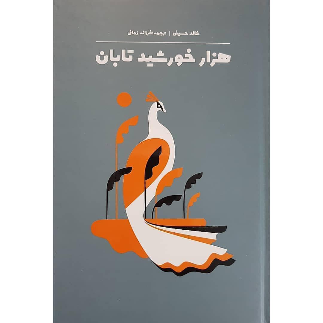 خرید                      کتاب هزار خورشید تابان اثر خالد حسینی نشر آثار نور