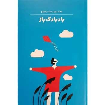 کتاب بادبادک باز اثر خالد حسینی نشر آثار نور
