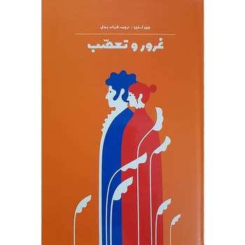 کتاب غرور و تعصب اثر جین آستین نشر آثار نور