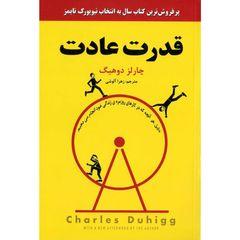 کتاب قدرت عادت اثر چارلز دوهیگ نشر نیک فرجام