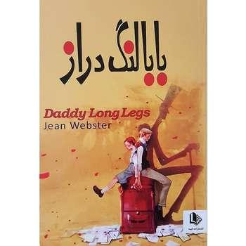 کتاب بابا لنگ دراز اثر جین وبستر نشر الینا