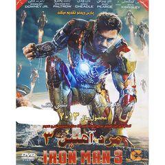 فیلم سینمایی مرد آهنین 3 اثر شین بلک