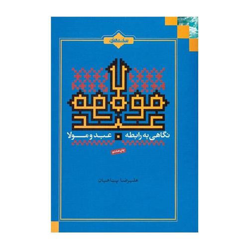 کتاب نگاهی به رابطه عبد و مولا اثر علیرضا پناهیان انتشارات بیان معنوی