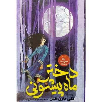 کتاب دختر ماه پیشونی اثر کلی بارن هیل نشر آسمانگون