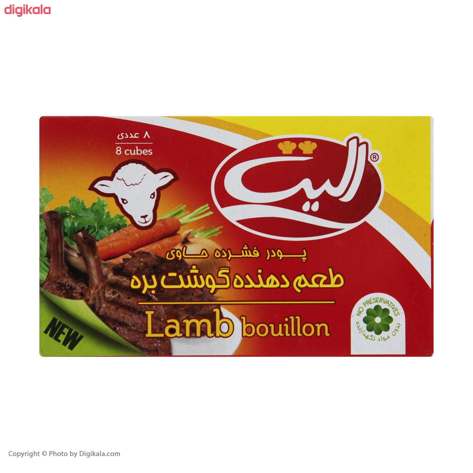 پودر عصاره گوشت بره الیت مقدار 80 گرم main 1 5