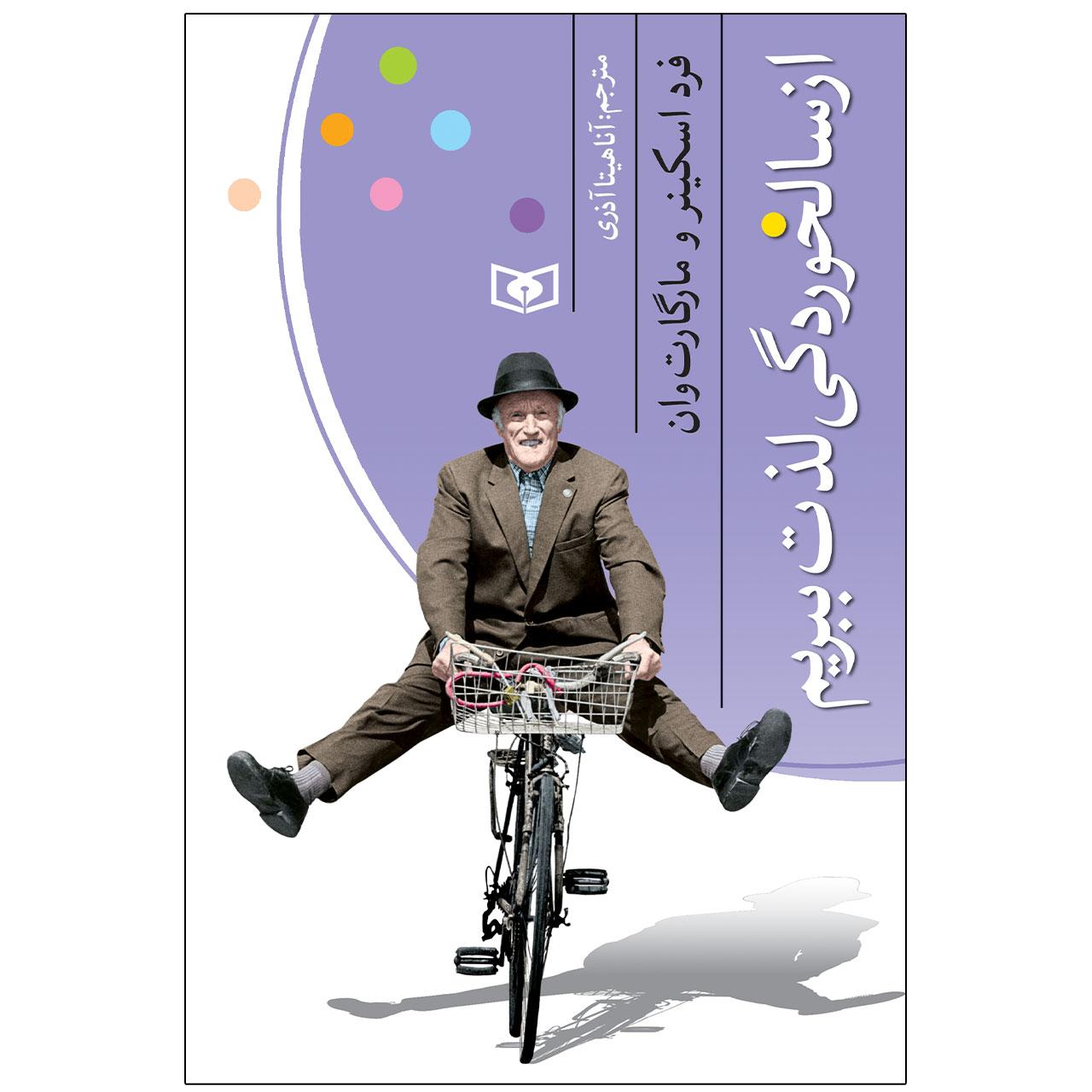 خرید                      کتاب ازسالخوردگی لذت ببريم اثر فردريک اسکينر و مارگارت وان انتشارات قدیانی