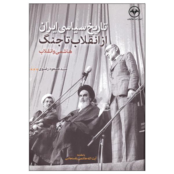 کتاب تاریخ سیاسی ایران از انقلاب تا جنگ اثر سید مسعود رضوی نشر اطلاعات