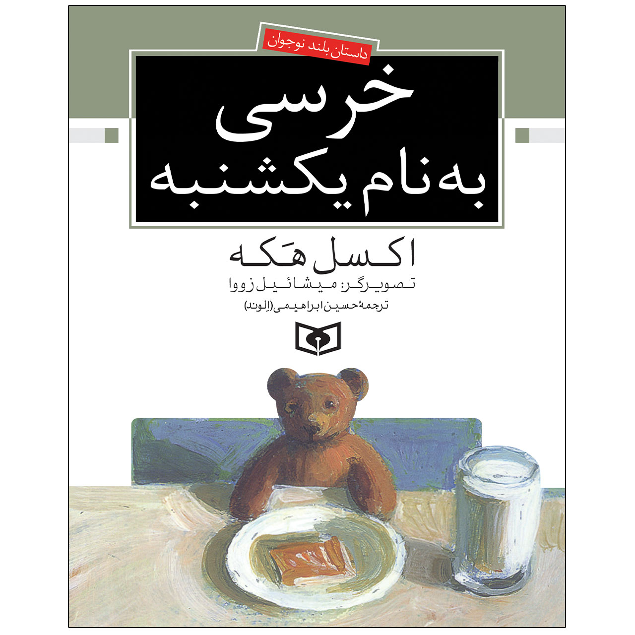 خرید                      کتاب خرسی به نام یکشنبه اثر اکسل هکه انتشارات قدیانی
