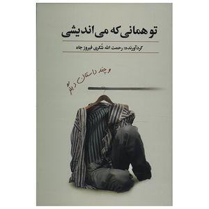 کتاب تو همانی که می اندیشی و چند داستان دیگر اثر رحمت الله شکری فیروزجاه