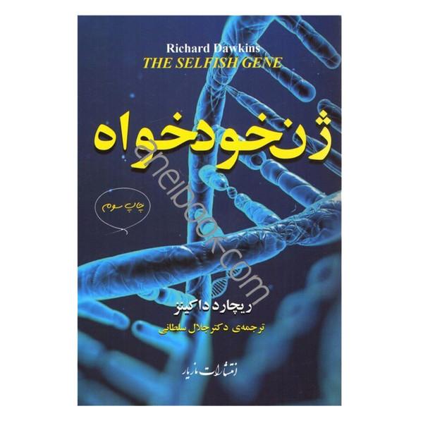 کتاب ژن خودخواه اثر ریچارد داکینز نشر مازیار