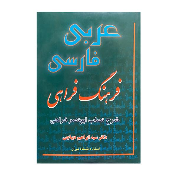 کتاب فرهنگ فراهی عربی به فارسی اثر دکتر سید ابراهیم دیباجی انتشارات جاجرمی