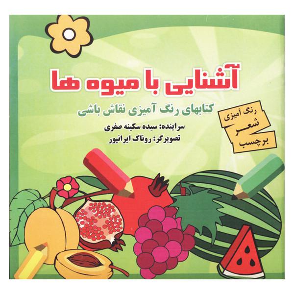 کتاب آشنایی با میوه ها اثر سیده سکینه صفری انتشارات انجام کتاب