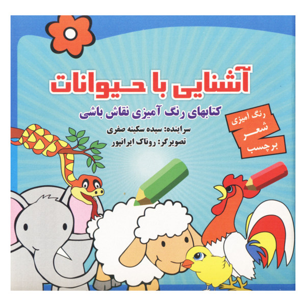 کتاب آشنایی با حیوانات اثر سکینه صفری انتشارات انجام کتاب