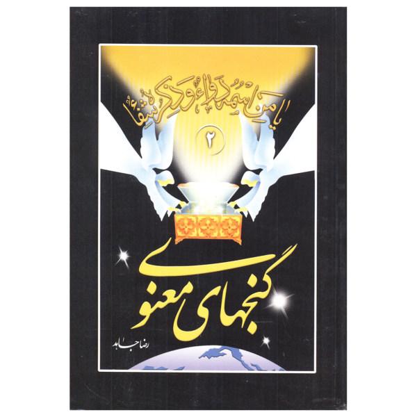 کتاب گنج های معنوی اثر رضا جاهد نشر هاتف جلد 2