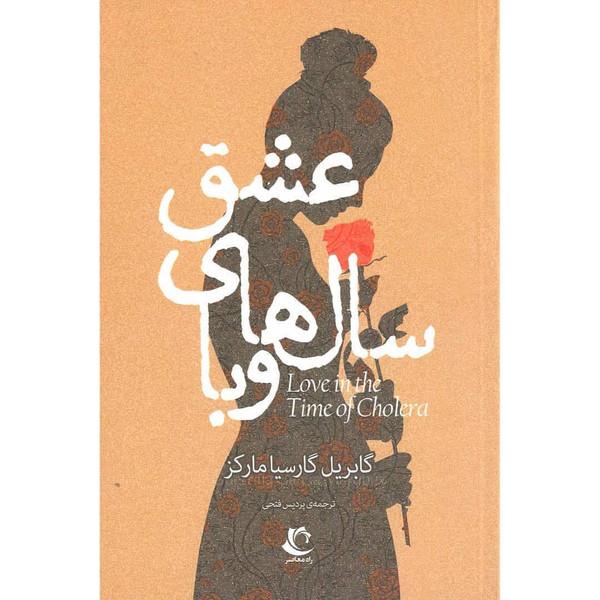 کتاب عشق سال های وبا اثر گابریل گارسیا مارکز نشر راه معاصر