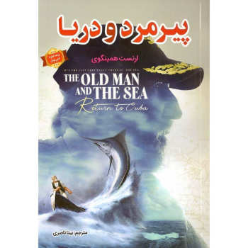 کتاب پیرمرد و دریا اثر ارنست همینگوی نشر الهام نور