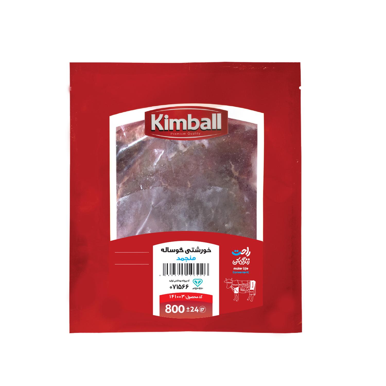 گوشت خورشتی منجمد گوساله کیمبال - 800 گرم