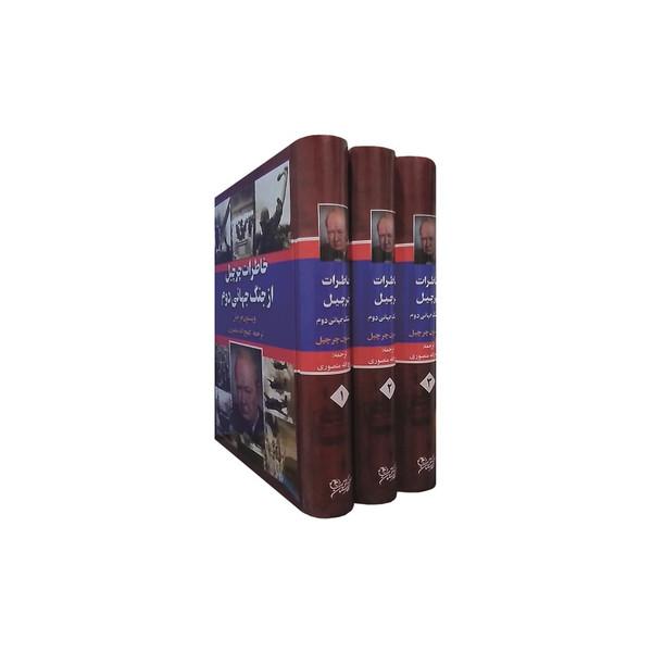 کتاب خاطرات چرچیل از جنگ جهانی دوم اثر وینستون چرچیل انتشارات نگارستان کتاب سه جلدی