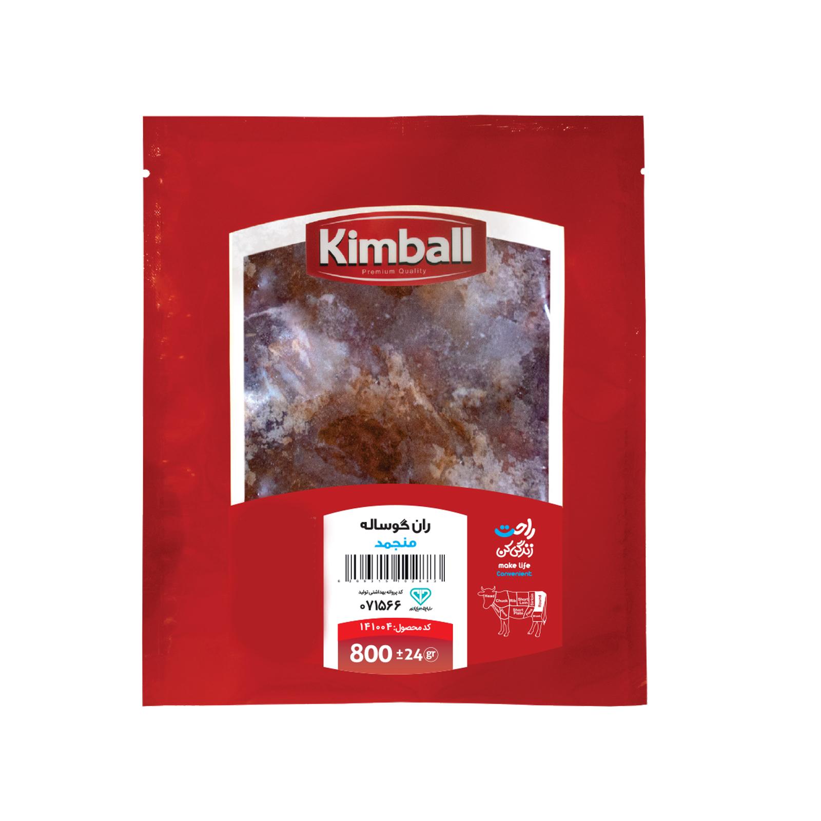 گوشت ران منجمد گوساله کیمبال - 800 گرم