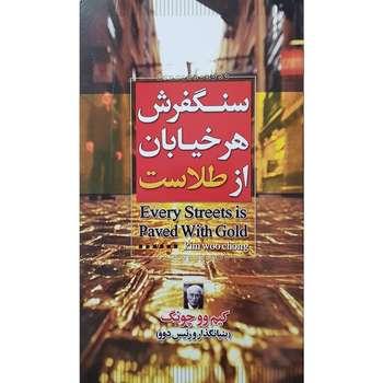 کتاب سنگفرش هر خیابان از طلاست اثر کیم وو چونگ نشر ملینا