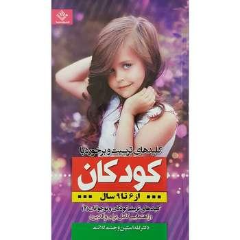 کتاب کلید های تربیت و برخورد با کودکان از 6 تا 9 سال اثر دکتر گلداستین و جنت کلانت نشر ملینا