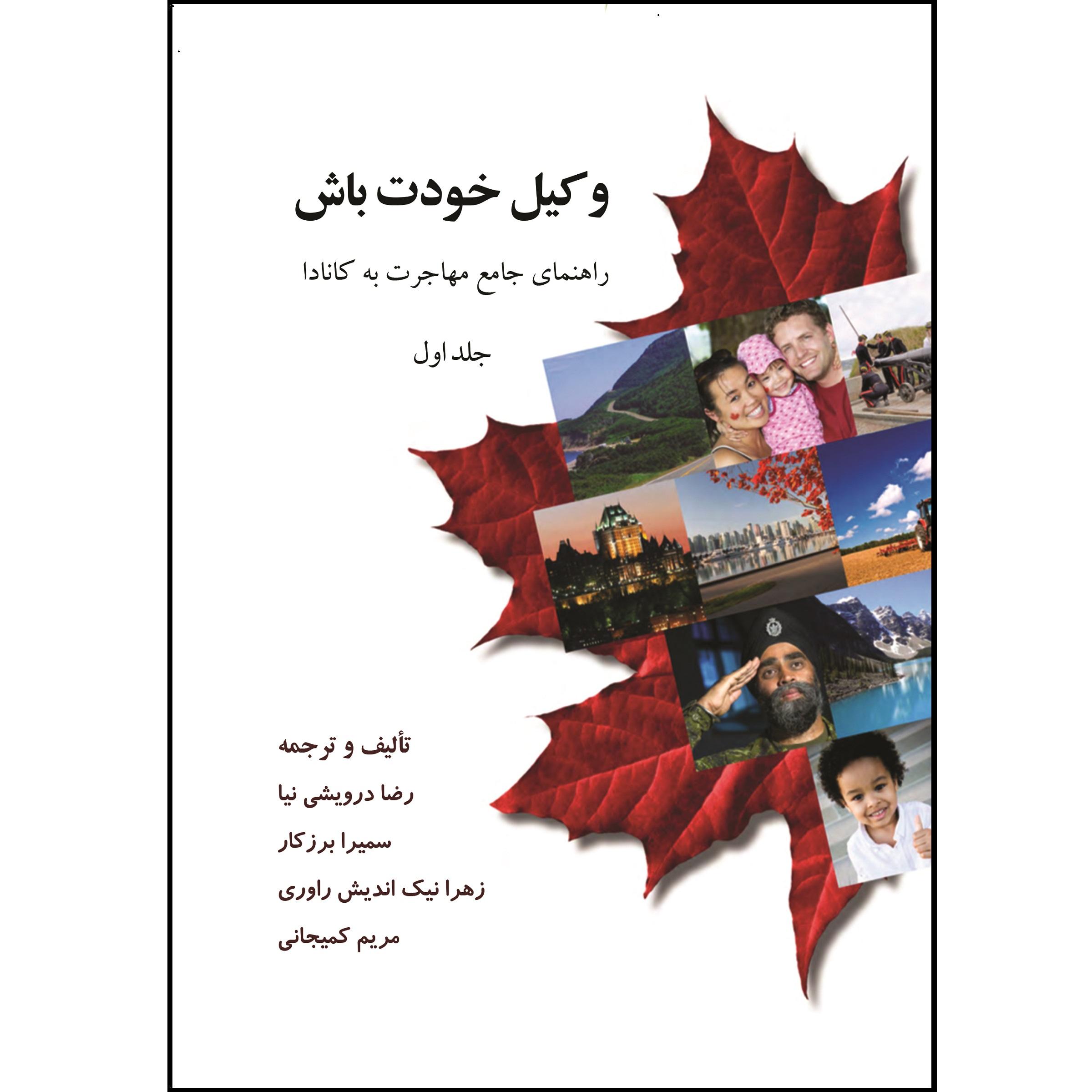کتاب وکیل خودت باش راهنمای جامع مهاجرت به کانادا اثر جمعی از نویسندگان نشر زرین اندیشمند