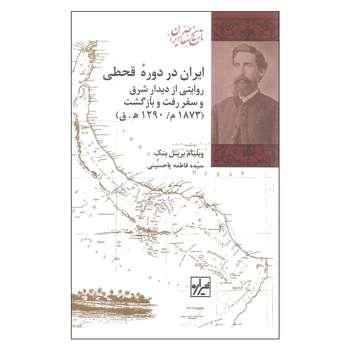 کتاب ایران در دوره قحطی اثر ویلیام بریتل بنک نشر شیرازه