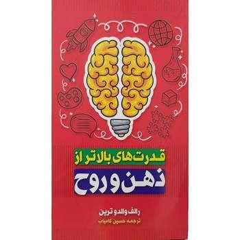 کتاب قدرت های بالاتر از ذهن و روح اثر رالف والدوترین نشر الینا