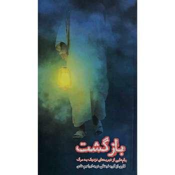 کتاب بازگشت اثر جمعی از نویسندگان انتشارات شهید ابراهیم هادی