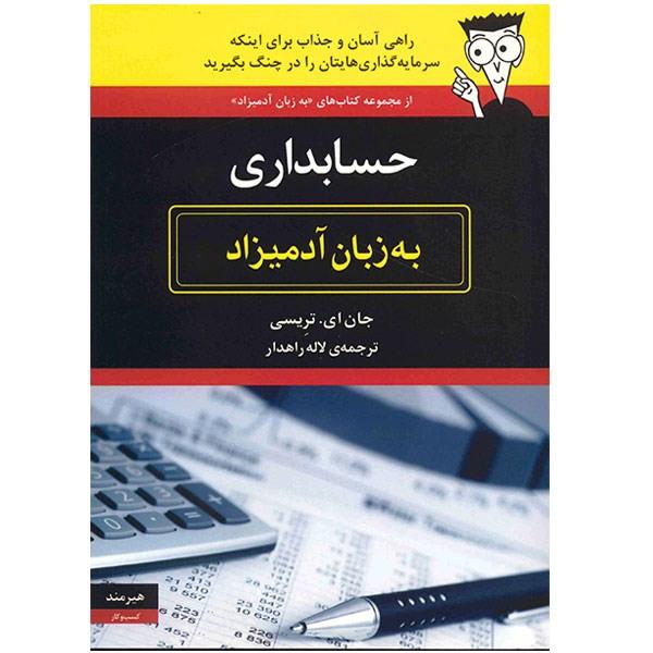 کتاب حسابداری به زبان آدمیزاد