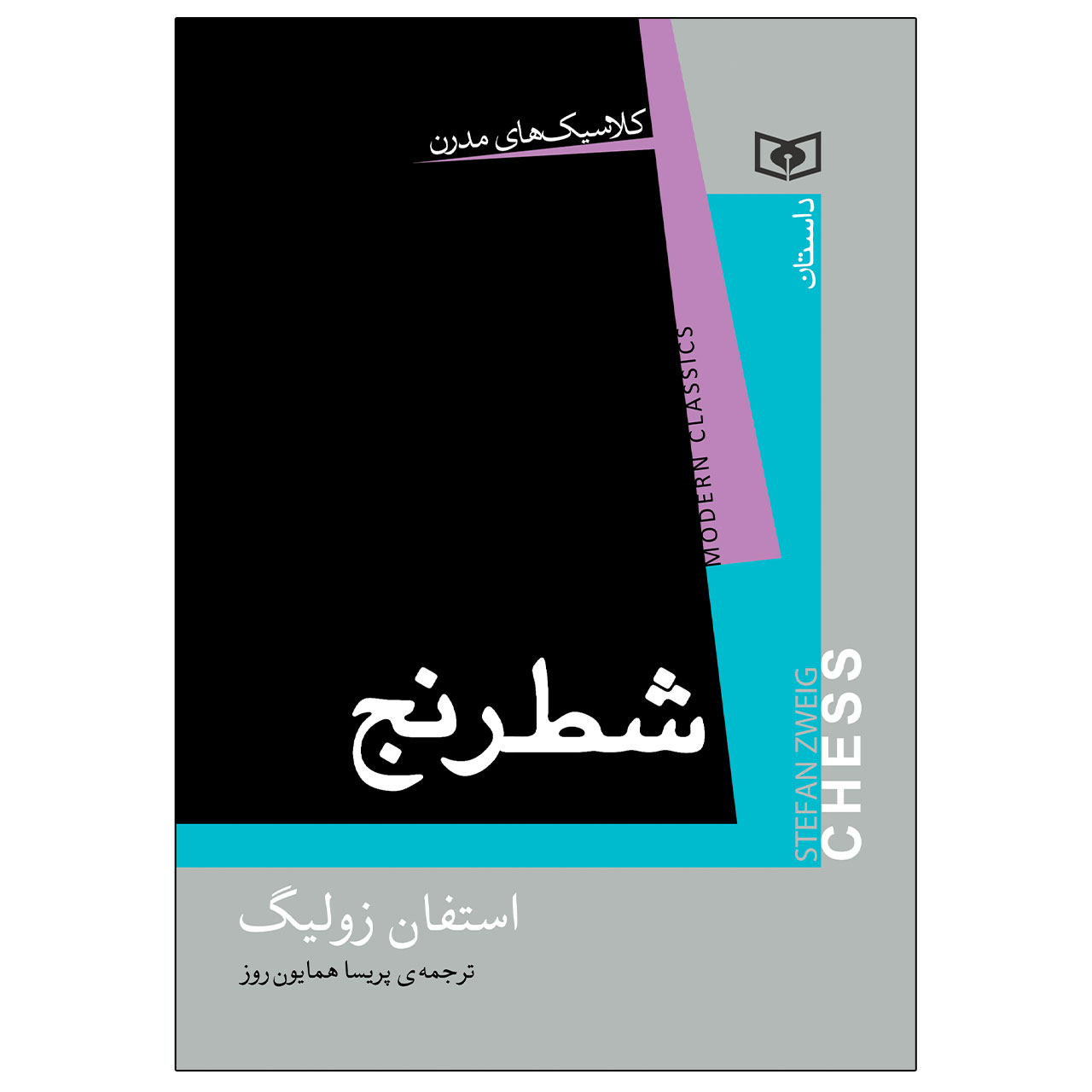 خرید                      کتاب شطرنج اثر استفان زوليگ انتشارات قدیانی