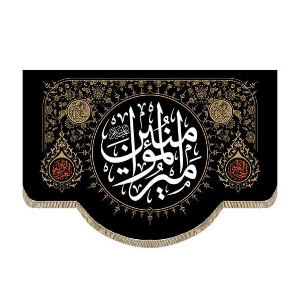 پرچم طرح امیر المومنین ع کد pr38