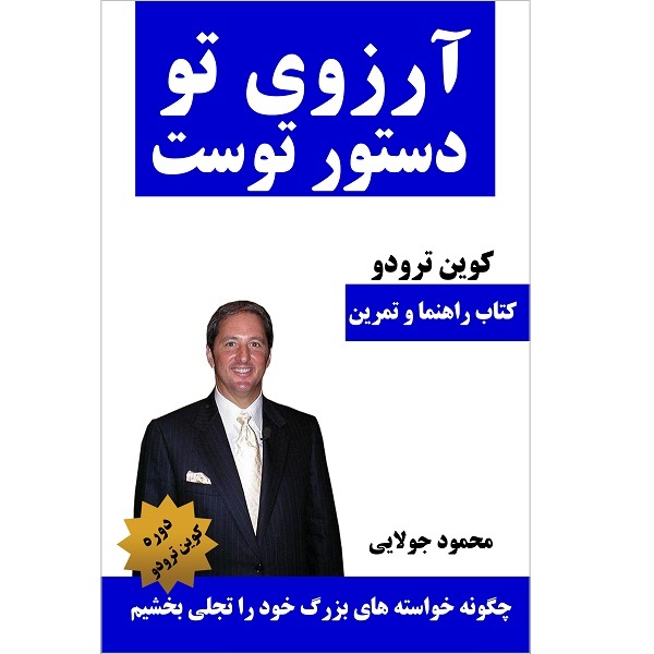 خرید                      کتاب آرزوی تو دستور توست،اثر کوین ترودو ترجمه محمد جولایی انتشارات کاپیتان