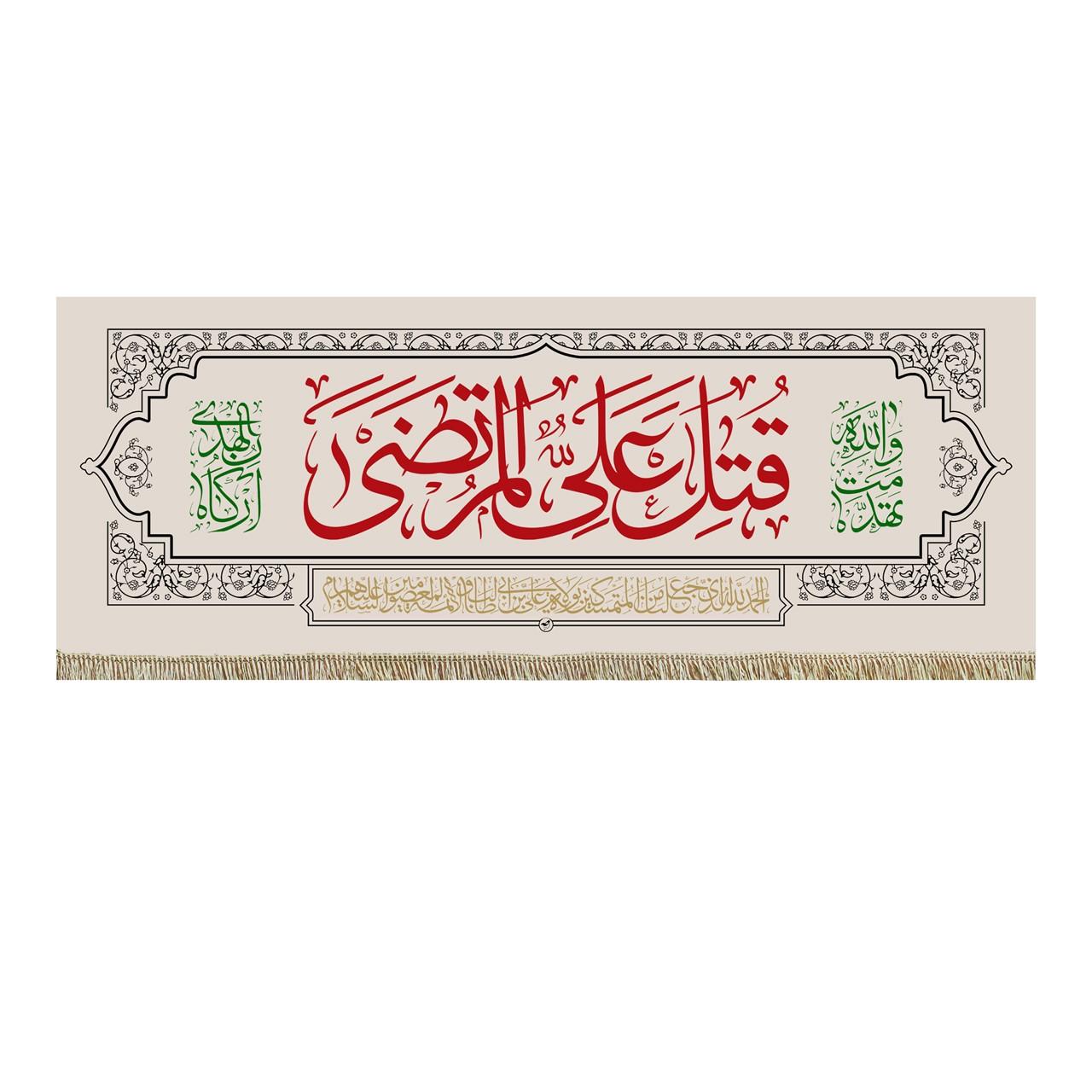 پرچم طرح قتل علی المرتضی کد pr29