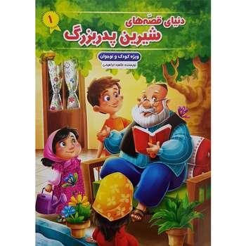 کتاب دنیای شیرین قصه های پدربزرگ اثر طاهره ابراهیمی نژاد نشر مثلجلد 1