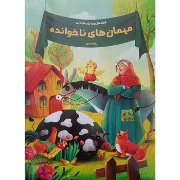 کتاب قصه های به یاد ماندنی مهمان های ناخوانده اثر زهرا عبدی نشر پیام مقدس
