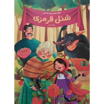 کتاب قصه های به یاد ماندنی شنل قرمزی اثر زهرا عبدی نشر پیام مقدس