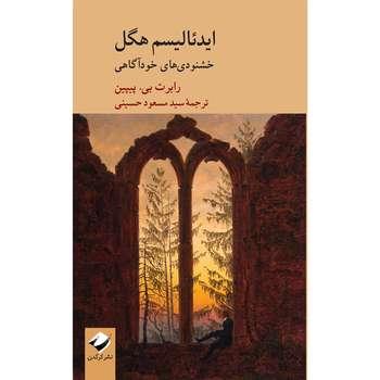 کتاب ایدئالیسم هگل اثر رابرت بی. پیپین نشر کرگدن