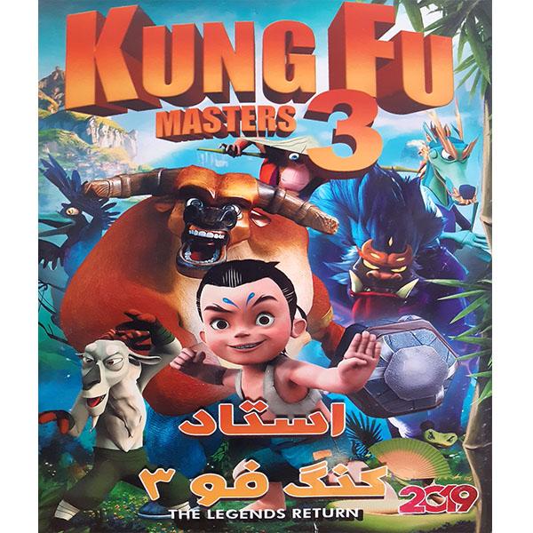 انیمیشن استاد کنگ فو 3 اثر کریستوفر نولان
