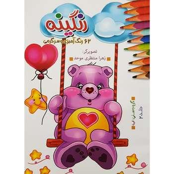 کتاب رنگینه 62 رنگ آمیزی و سرگرمی اثر زهرا منتظری موحد نشر پیام علمدار