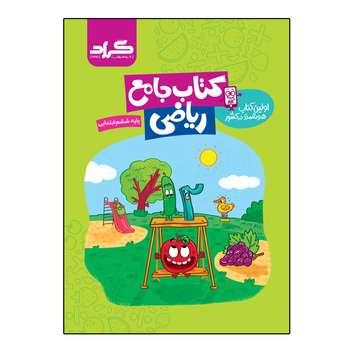 کتاب جامع ریاضی پایه ششم ابتدایی اثر سودابه شفیعی و سید مجتبی دلبری انتشارات گراد
