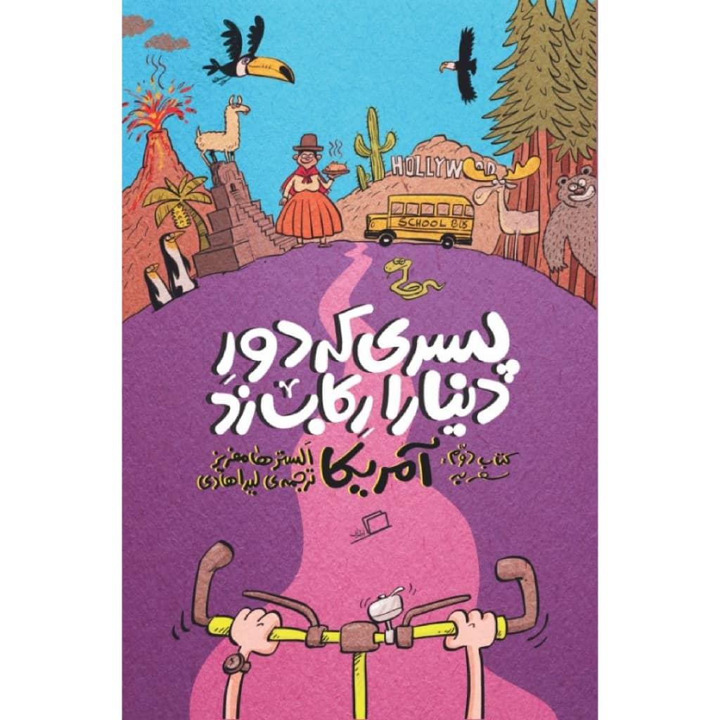 خرید                      کتاب پسری که دور دنیا را رکاب زد اثر الستر هامفریز نشر اطراف جلد 2