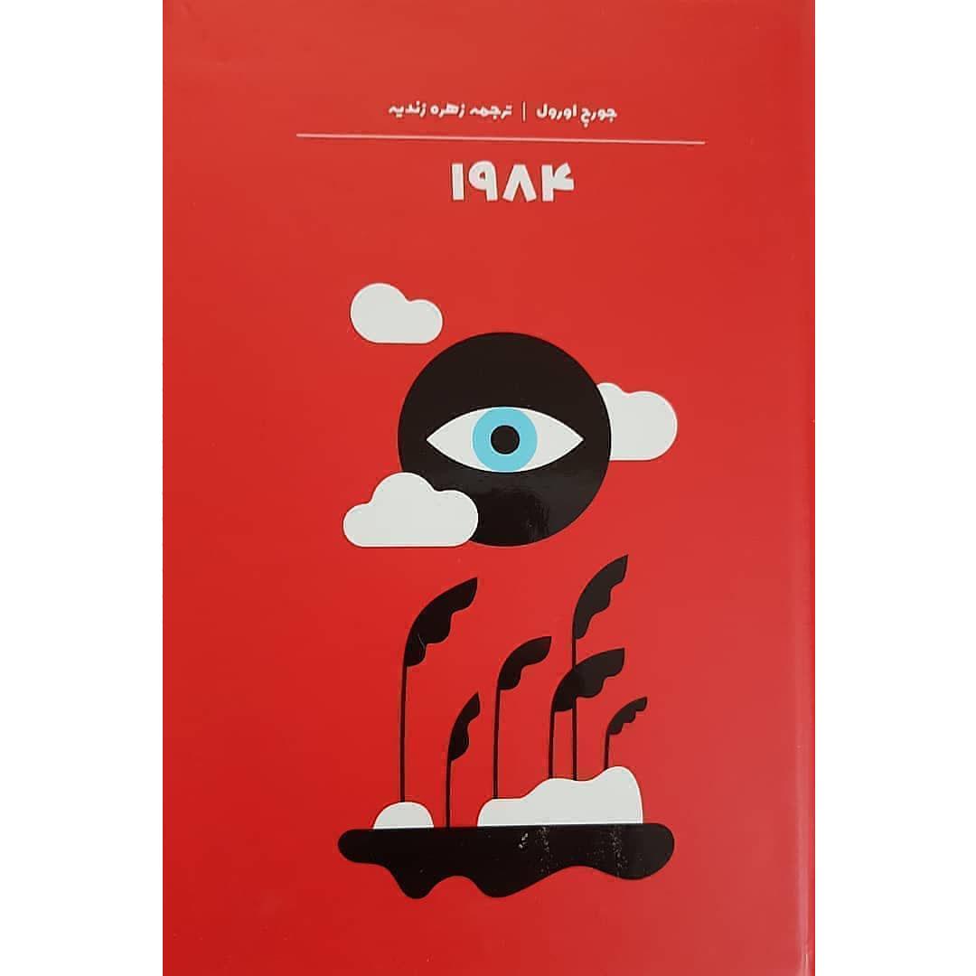 خرید                      کتاب 1984 اثر جرج اورول نشر آثار نور