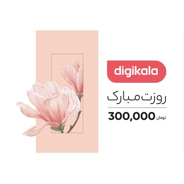 کارت هدیه دیجی کالا به ارزش 300,000 تومان طرح روز زن