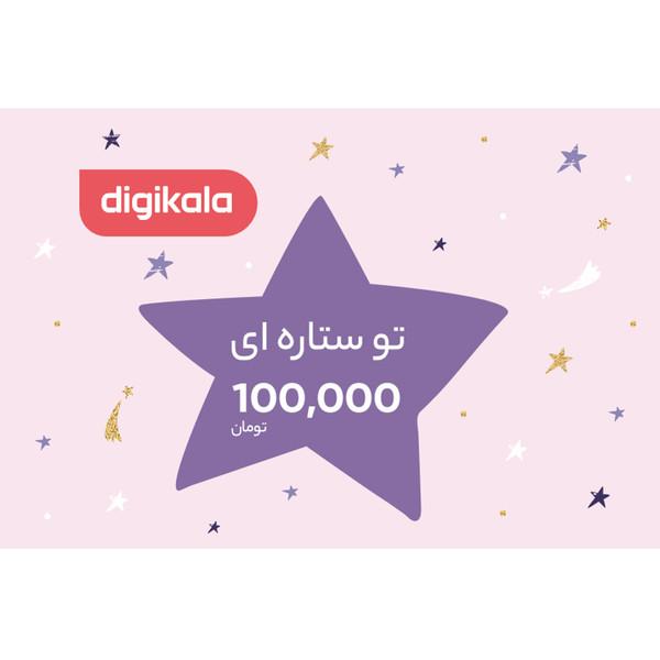 کارت هدیه دیجی کالا به ارزش 100,000 تومان طرح ستاره