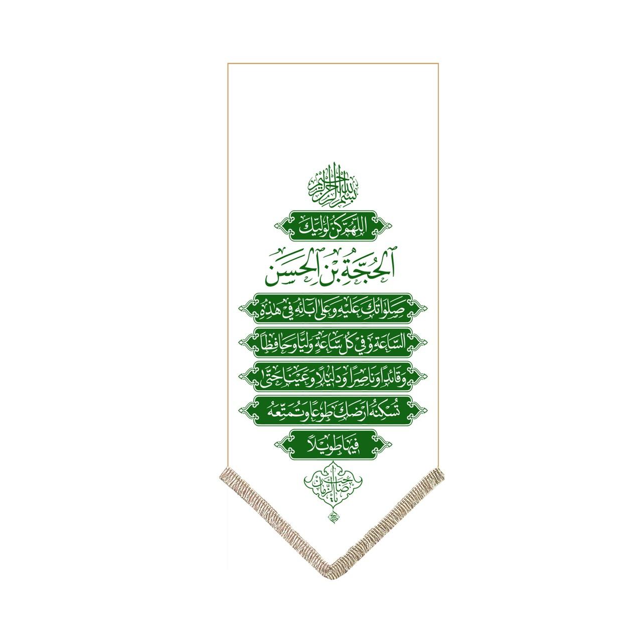 پرچم طرح دعای سلامتی امام زمان کد pr19